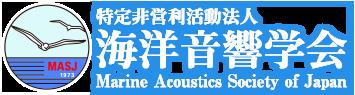 特定非営利活動法人海洋音響学会